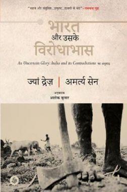 भारत और उसके विरोधाभास