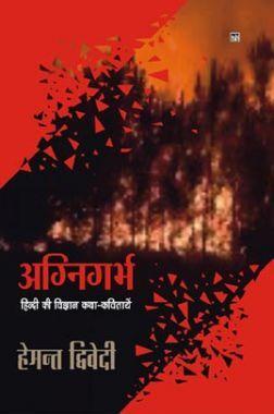 अग्निगर्भ हिंदी विज्ञान कथा-कवितायें
