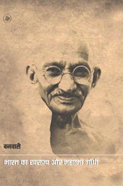 भारत का स्वराज्य और महात्मा गाँधी