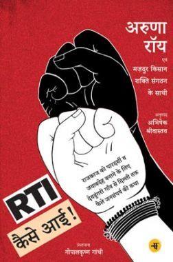 RTI कैसे आई !