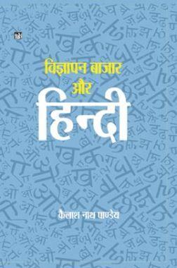 विज्ञापन बाजार और हिंदी