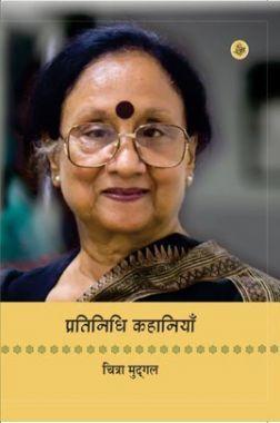 प्रतिनिधि कहानियाँ : चित्रा मुद्गल