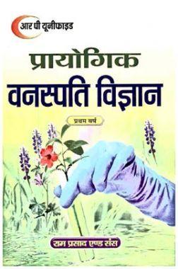 प्रायोगिक वनस्पति विज्ञान प्रथम वर्ष