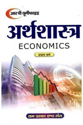 अर्थशास्त्र प्रथम वर्ष
