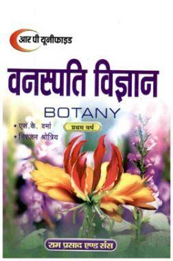 वनस्पति विज्ञान प्रथम वर्ष