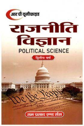 राजनीति विज्ञानं