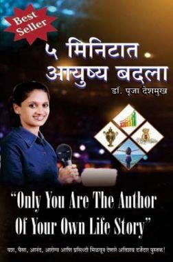 5 Minitat Ayush Badla (In Marathi)