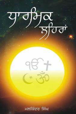 Dharmik Lehra (In Punjabi)