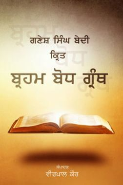 Ganesh Singh Bedi - Kirat Bharm Bodh Granth (In Punjabi)