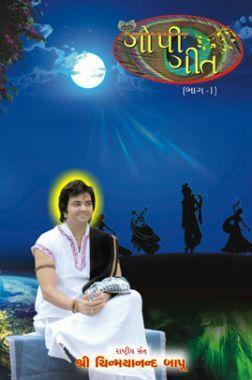 Gopi Geet Bhag -  1 (In Gujarati)