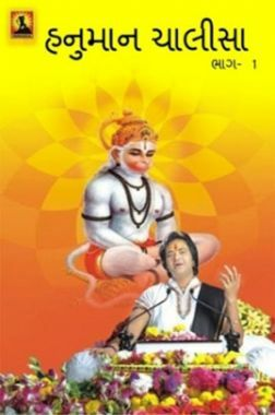 Hanuman Chalisa Bhag - 1 (In Gujarati)