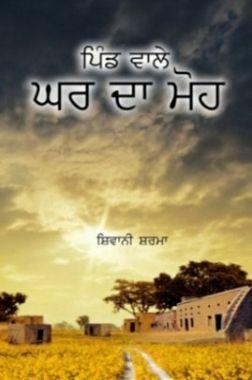 Pind Wale Ghar Da Moh (In Punjabi)