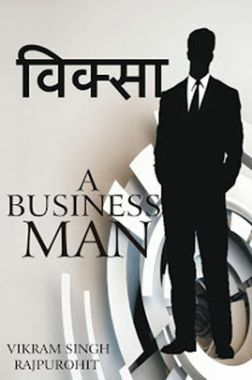 विक्सा : A Business Man (In Hindi)