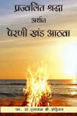 पेरणी खंड आठवा (In Marathi)
