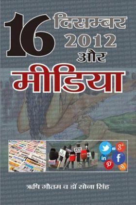 16 दिसम्बर 2012 और मीडिया