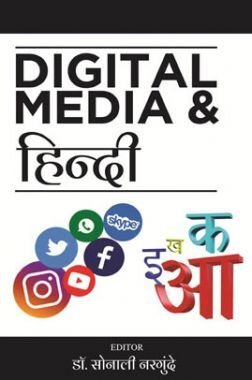 Digital Media & Hindi