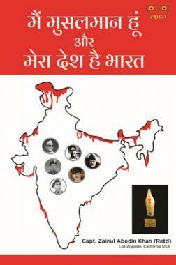मै मुसलमान हूँ और मेरा देश है भारत