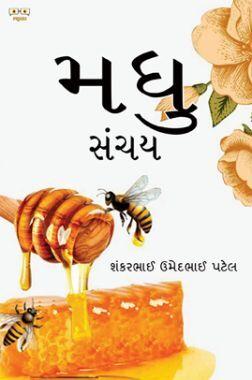 मधु संचय