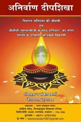 Anirvarn Deepshikha (Hindi)