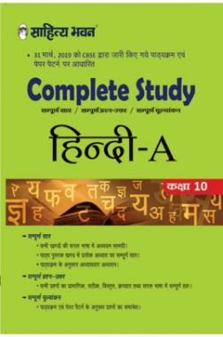 CBSE Complete Study Hindi - A For Class - X