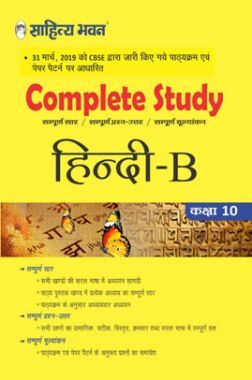CBSE Complete Study Hindi - B For Class - X