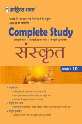CBSE Complete Study Sanskrit For Class - X