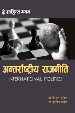 अंतराष्ट्रीय राजनीति