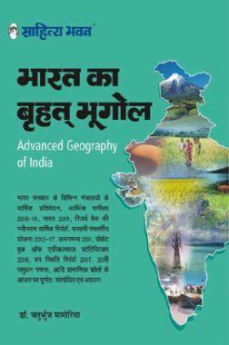 भारत का वृहत भूगोल