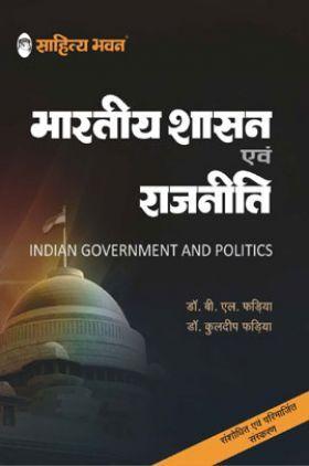 Bhartiya Shasan Avm Rajnitiya