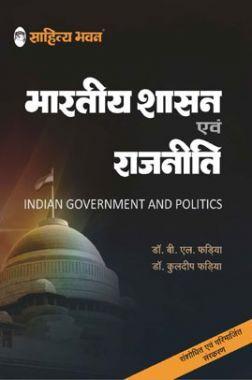 भारतीय शासन एवं राजनीति