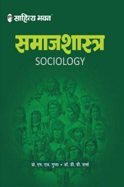 समाजशास्त्र