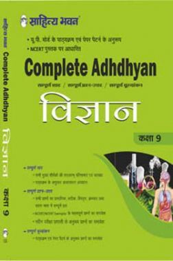UP Board Complete Book Vigyan Class IX