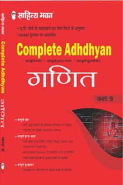 UP Board Complete Book Ganit Class IX