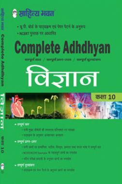UP Board Complete Adhdhyan Vigyan Class-10