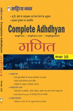 UP Board Complete Adhdhyan Ganit Class-10