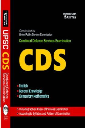 CDS Combined Defence Service Examination