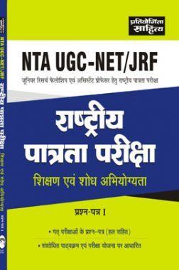 NTA UGC-NET/JRF शिक्षण एवं शोध अभियोग्यिता प्रश्न पत्र-1