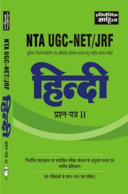 NTA UGC NET/JRF Hindi Prashna Patra-II