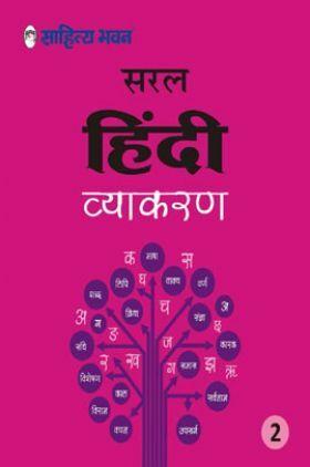 Saral Hindi Vyakaran Class-2
