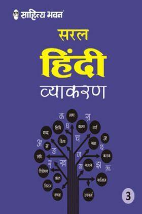 Saral Hindi Vyakaran Class-3