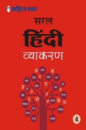 Saral Hindi Vyakaran Class-4