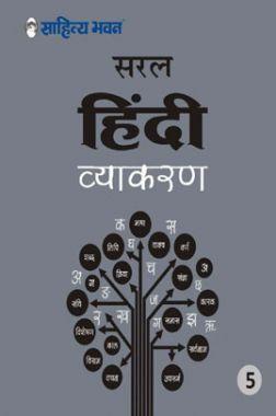 Saral Hindi Vyakaran Class-5
