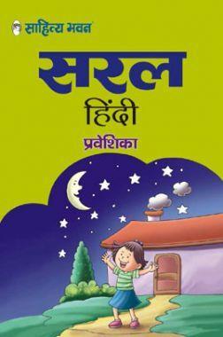 Saral Hindi Textbook Praveshika For class 1