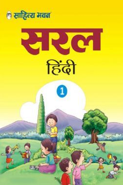 Saral Hindi Textbook For class 1