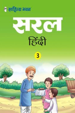 Saral Hindi Textbook For class 3