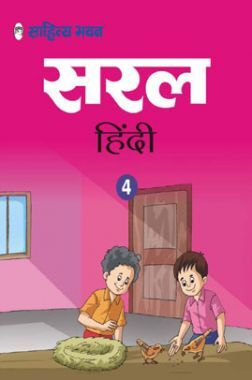 Saral Hindi Textbook For class 4