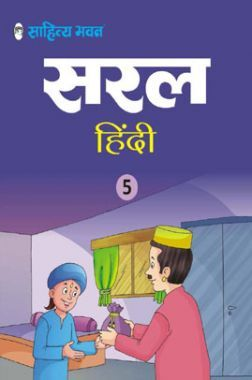 Saral Hindi Textbook For class 5