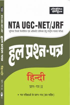 NTA UGC-NET/JRF Hindi Paper-2 Hal Prashna Patra