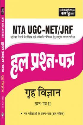 NTA UGC-NET/JRF Girih Vigyan Hal Prashna Patra Paper-II