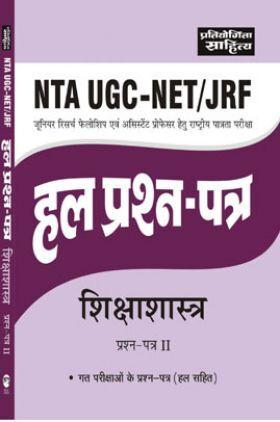 NTA UGC-NET/JRF Shiksha Sahstra Hal Prashna Patra Paper-II